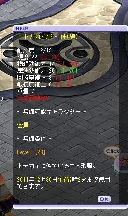 TWCI_2011_12_16_21_14_20.jpg