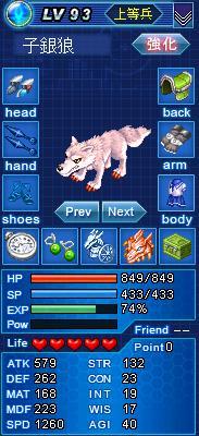 SPD銀狼