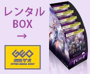 レンタルBOX