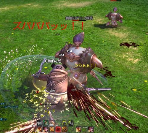 tera110701_7_convert_20110702144245.jpg