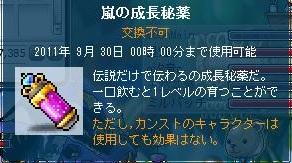 Maple110827_054425.jpg