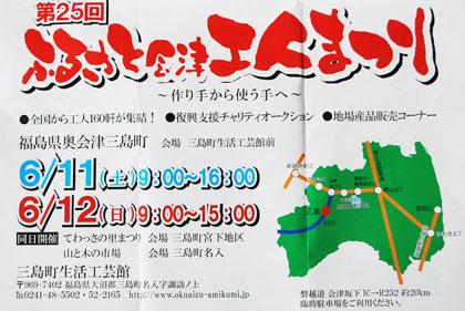 工人まつり 奥会津三島 2011年6月11日 12日