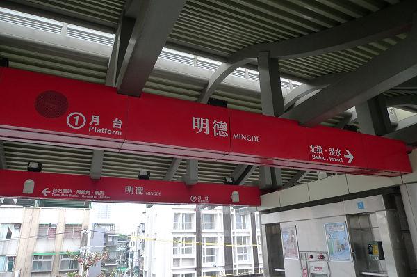 120102明徳駅