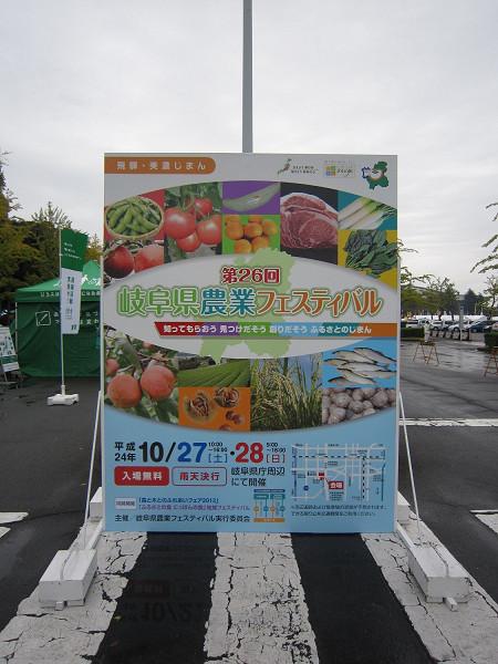 121028岐阜県農業フェスティバル01