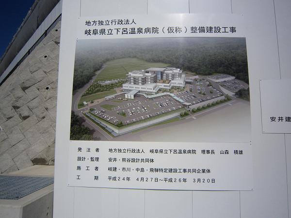121029下呂温泉病院01