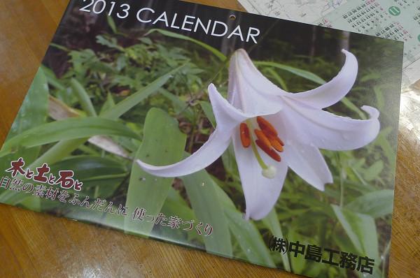 121110中島工務店カレンダー2013