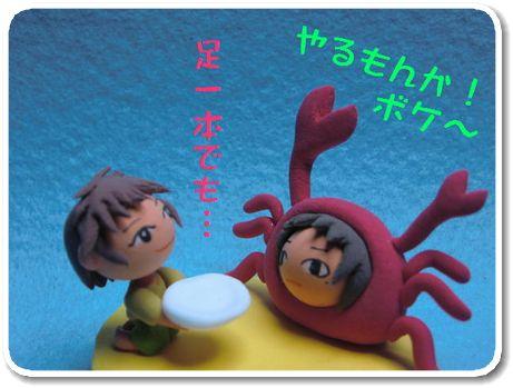 きもてる蟹座2