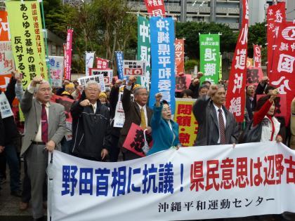 野田総理来沖抗議集会
