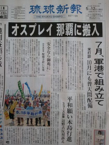 琉球新報12日付