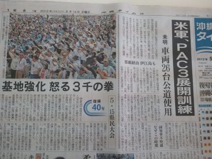 沖縄タイムス、14日付