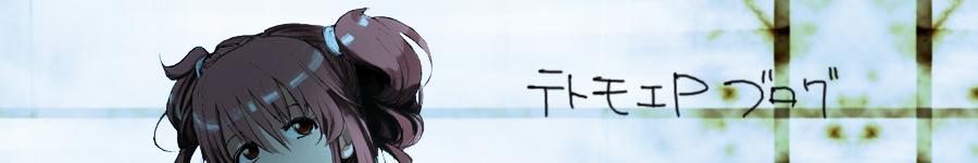 テトモエPブログ