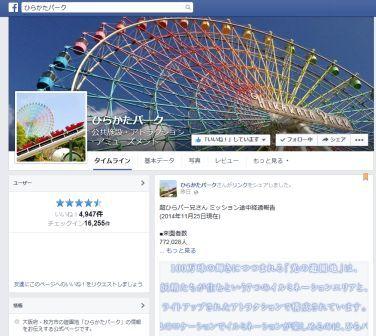ひらパーフェイスブック3