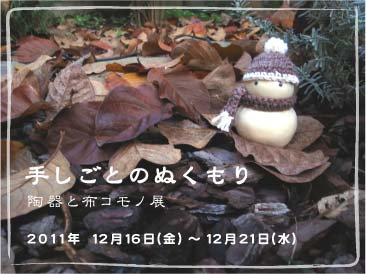 2011 作品展 ブログ用