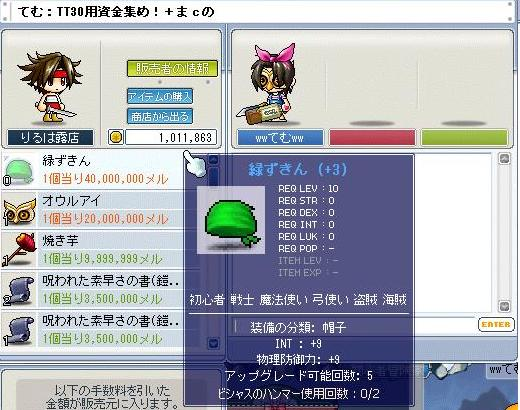 Maple100727_194520.jpg