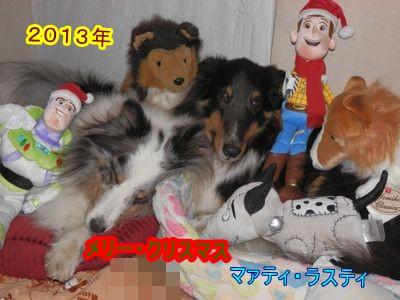 2013年 メリークリスマス