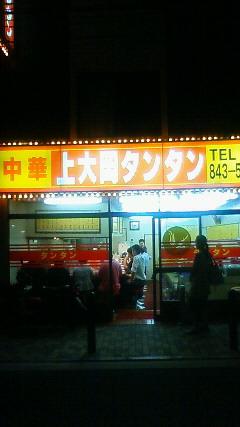 20100804タンタン2