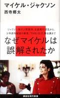 マイケル・ジャクソン2