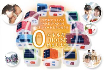 光熱費0円住宅!