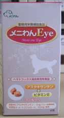 目がビー玉みたいなM.ダックス ~進行性網膜萎縮2