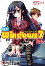 超解 Windows 7 たん