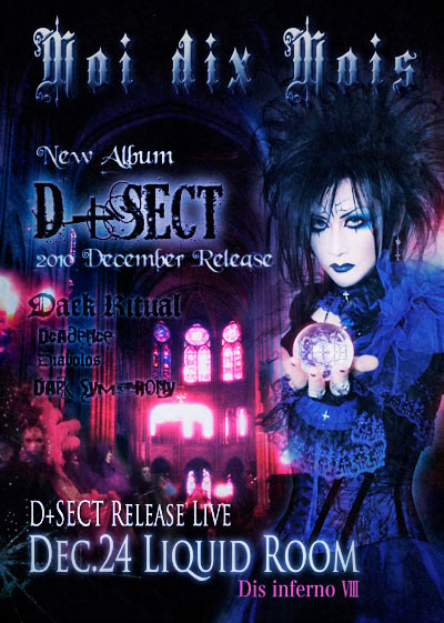 Moi-dix-Mois New Album 「D+SECT」 12月発売