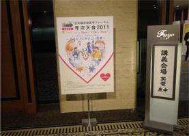 日本臨床獣医学フォーラム 2011