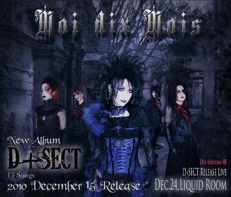D+SECT 12月15日発売決定!