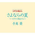 手嶌葵『さよならの夏~コクリコ坂から~』1