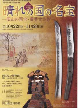 晴れの国の名宝 ―岡山の国宝・重要文化財―