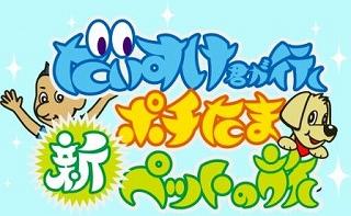 pochitama logo