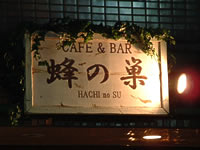 hachinosu_06.jpg
