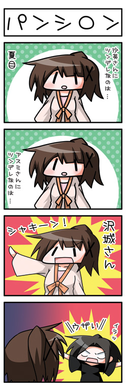 asumi_088.jpg