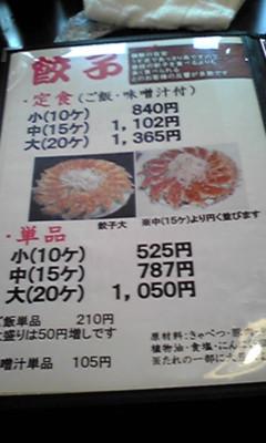2011.8.5 石松メニュー