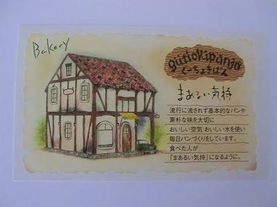 2011.8.5ぐーちょきぱん名刺1