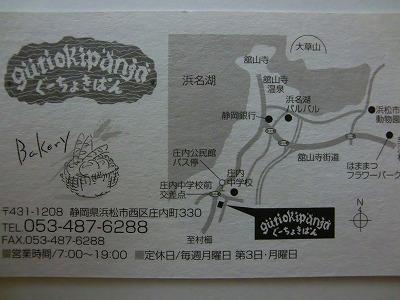 2011.8.5ぐーちょきぱん名刺2
