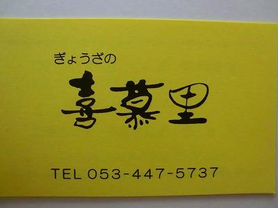 2011.8.5喜暮里名刺