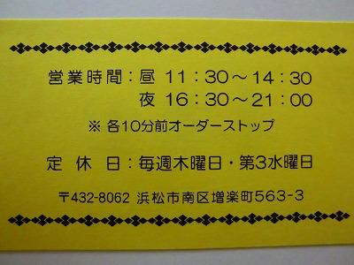 2011.8.5喜暮里名刺2