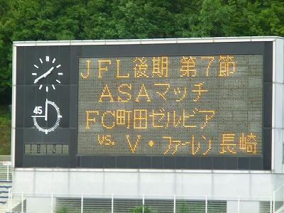 2011.9.11ゼルビア1