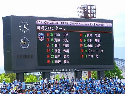 2011.10.01甲府戦3