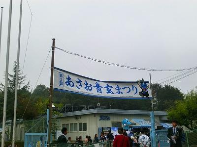2011.11.06青玄まつり2