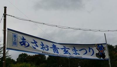 2012.11.11青玄まつり1