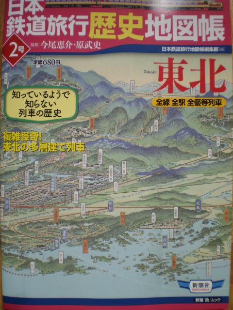 歴史地図帳東北