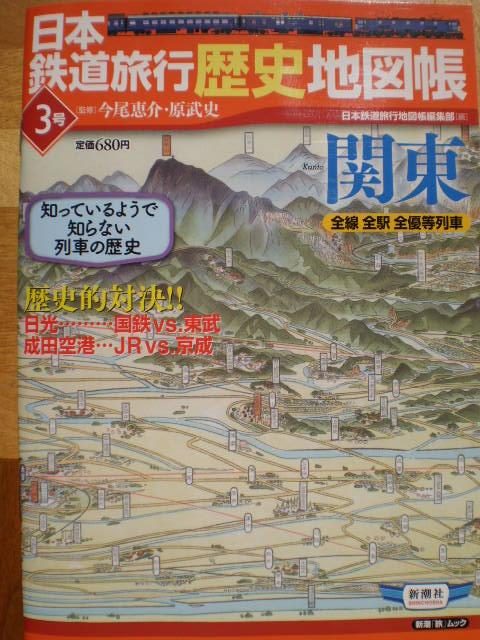 歴史地図帳関東
