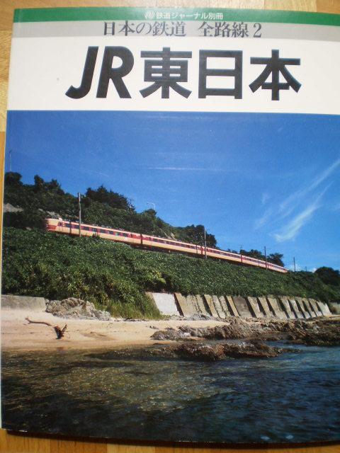 日本の鉄道東日本