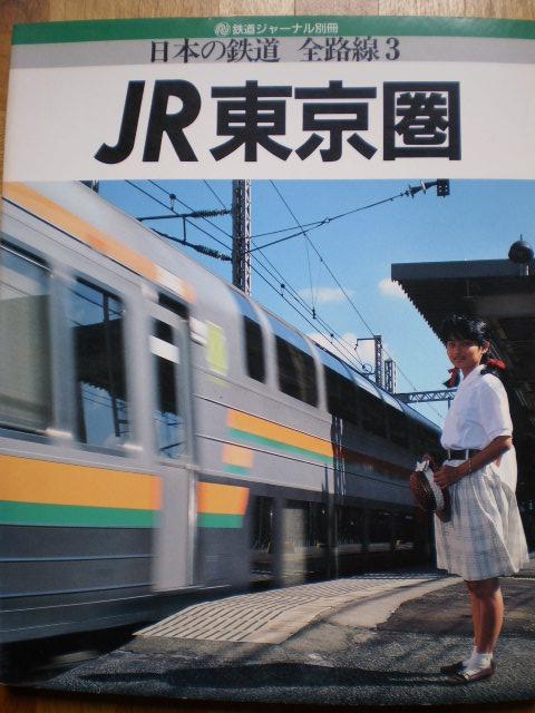 日本の鉄道東京圏