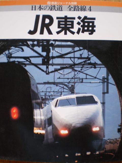 日本の鉄道東海