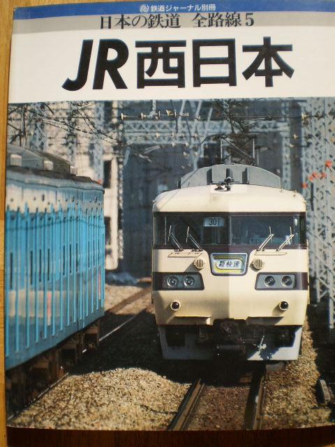 日本の鉄道西日本
