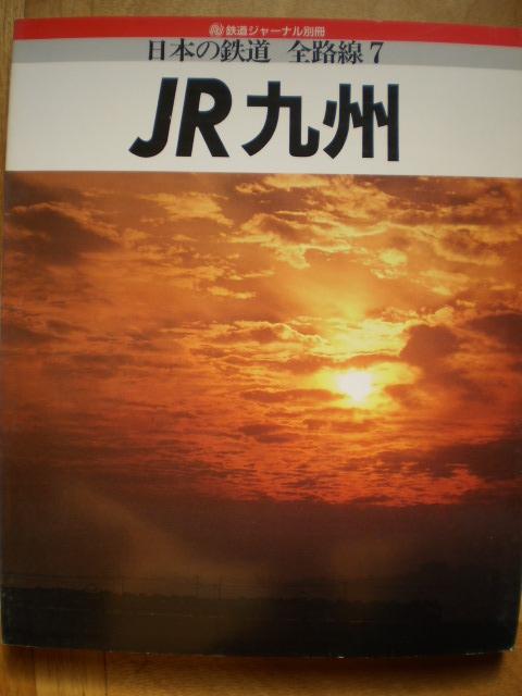 日本の鉄道九州