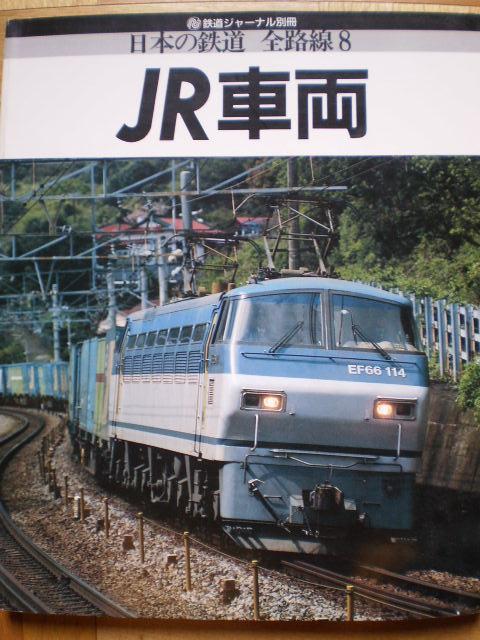 日本の鉄道車両