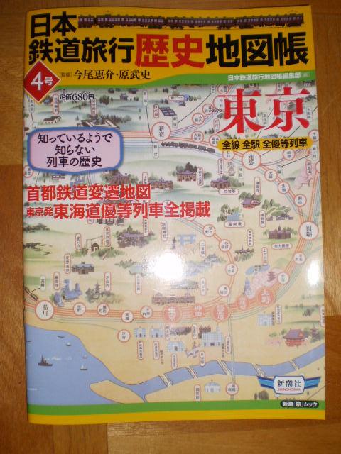 鉄道地図東京